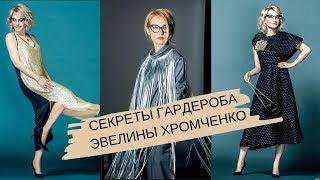 Стилист Эвелина Хромченко  I Модный приговор для Эвелины Хромченко