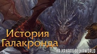 История Галакронда - дракона исполина в World of Warcraft