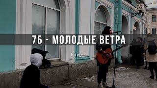Дешёвые Драмы Молодые ветра 7Б Cover