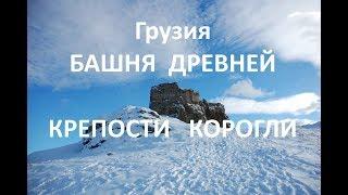 Грузия Коджори Зимний поход на крепость Корогли. Охота за шикарными видами.