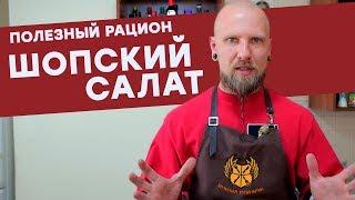 ШОПСКИЙ САЛАТ - лучший рецепт! | Здоровый рацион