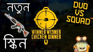 নতুন M762 স্কিন দিয়ে DUO VS SQUAD CHICKEN DINNER 😍 | NOOBOSS GAMING