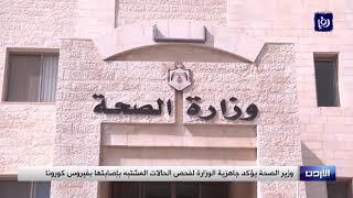 وزير الصحة يؤكد جاهزية الوزارة لفحص الحالات المشتبه بإصابتها بفيروس كورونا 25/3/2020