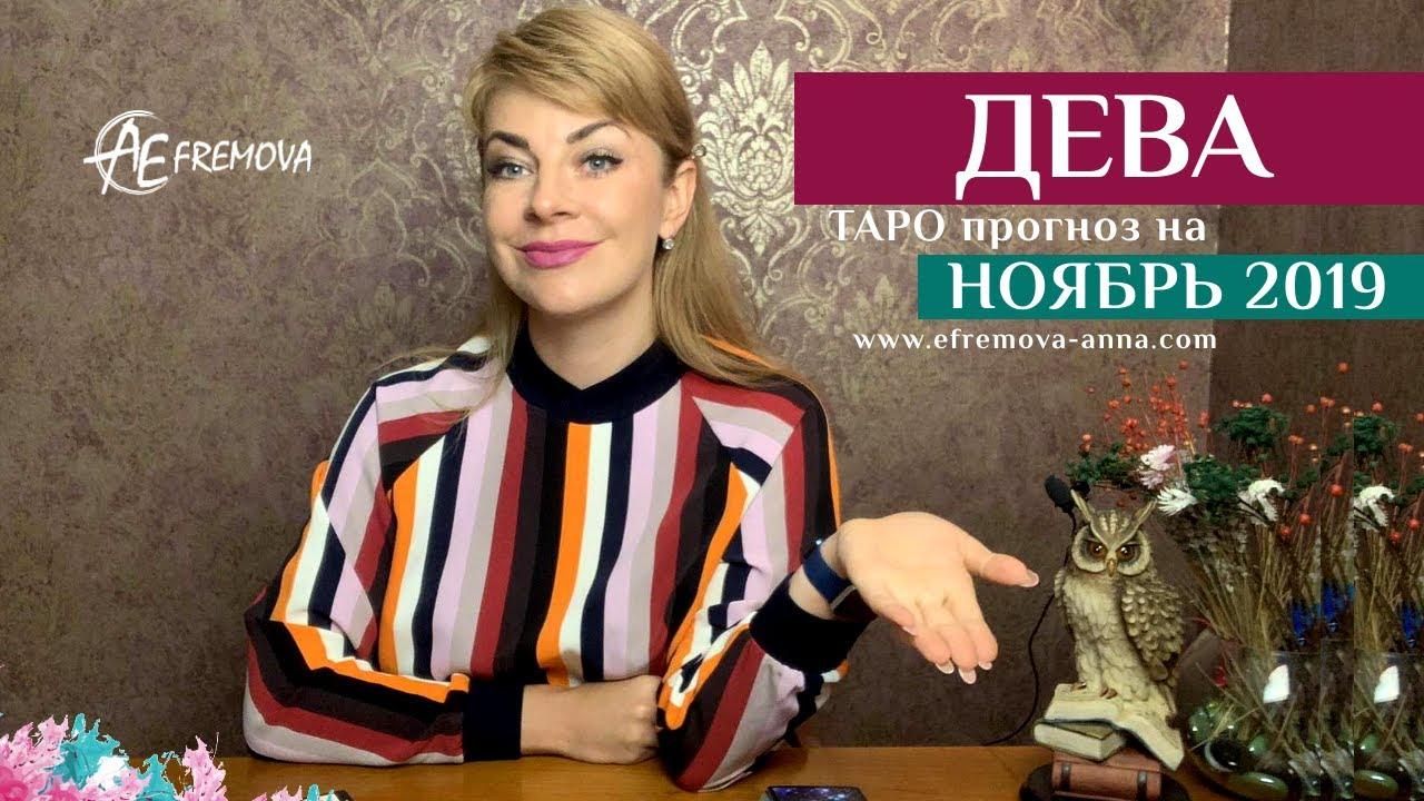 ДЕВА — ТАРО-прогноз на НОЯБРЬ 2019 / VIRGO Tarot forecast for NOVEMBER 2019