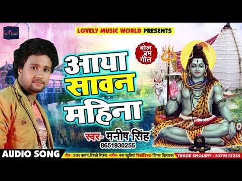 सुपरहिट गाना - आया सावन महिना - Manish Singh - Chal Priya Devghar - Sawan Geet 2018