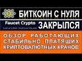 Faucet Crypto закрыт. Обзор работающих и платящих критовалютных кранов лета 2018 года