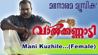 Manikuyile (Female) | Val Kannadi