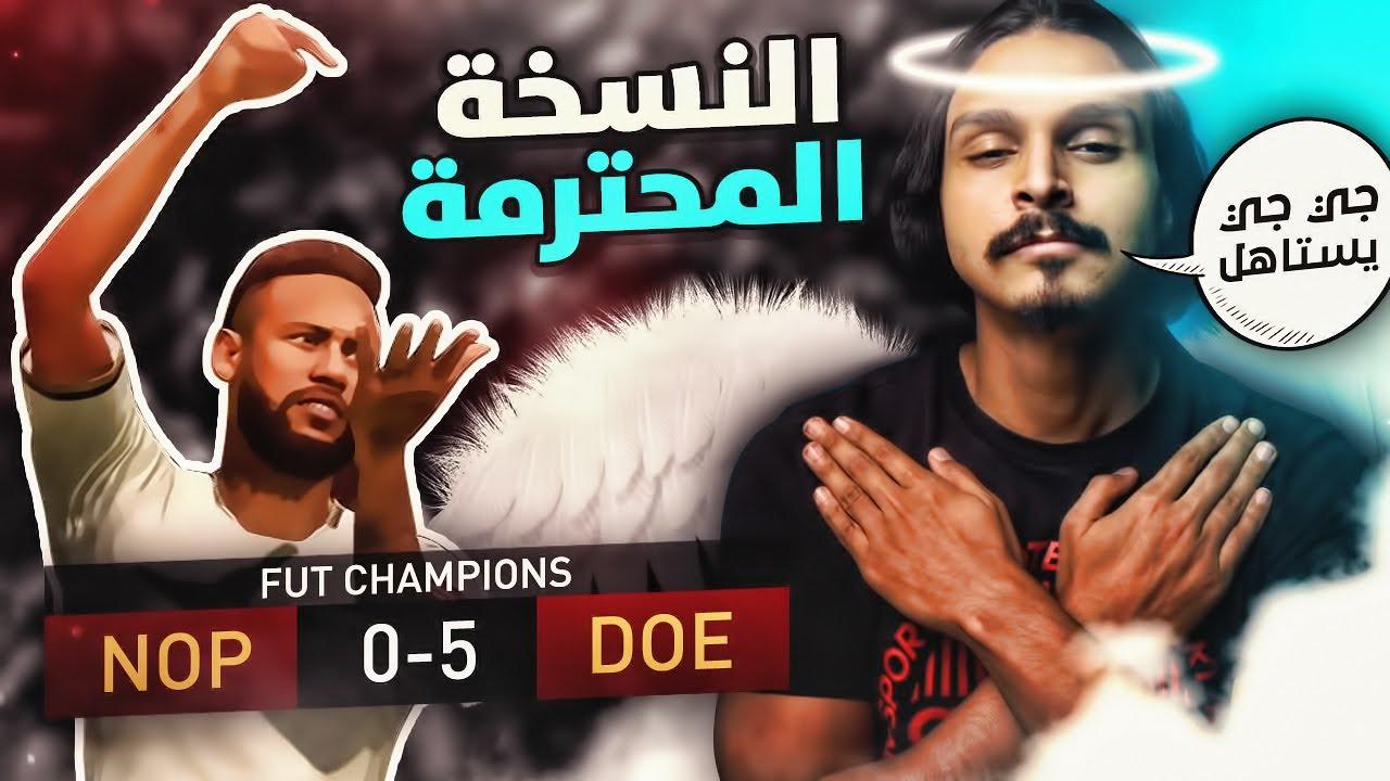 النسخه المحترمه من احمد شو 👼  ((ما بعد الصفر #9 )) || FIFA21
