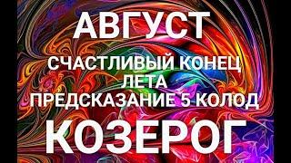 КОЗЕРОГ♑❤. Таро-прогноз АВГУСТ 2020. Гороскоп Козерог/Horoscope Capricorn AUGUST✨Ирина Захарченко.