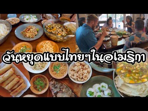Vlog วันหยุด|ปาร์ตี้อาหารไทย|ขนฟืนไปอบพิซซ่า