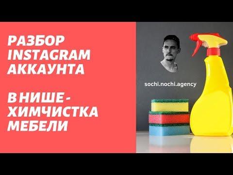 Instagram - разбор аккаунта по химчистке мебели