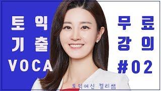 [02]토익VOCA 무료강의 시리즈. 켈리쌤과 함께 토…