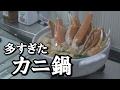 【料理キャス】多すぎたカニ鍋【もぐら】2017.2.19 の動画、YouTube動画。