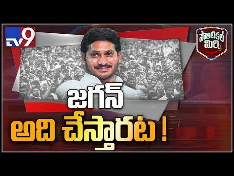 Political Mirchi : తనను వేధిస్తున్న సమస్యకు జగన్ సొల్యూషన్ కనిపెట్టారట! - TV9