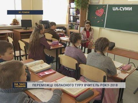 """Переможці обласного етапу """"Вчитель року-2018"""" розповіли про свої проекти"""