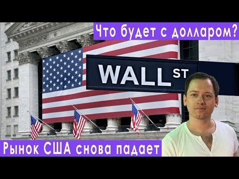 Обвал рынка акций США американский рынок рухнул прогноз курса доллара евро рубля валюты на март 2019