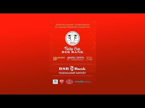 Baby Cup 2019 - Беларусь 5 - Первый эфир