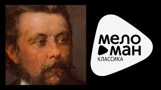 видео: МУСОРГСКИЙ: Картинки с выставки / Mussorgsky, Svetlanov - Pictures at an Exhibition