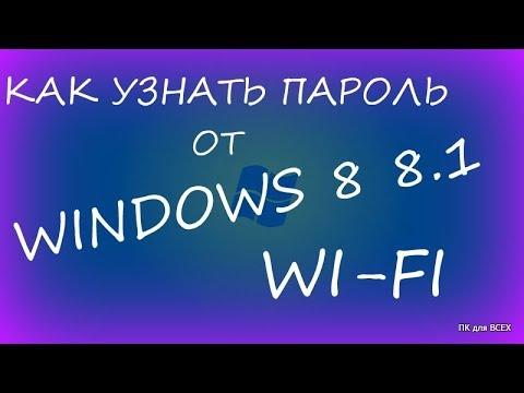Как узнать пароль от Wifi Windows 8.1.Ключ вай фай сети виндовс 8
