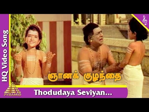 Thodudaya Seviyan Song |Gnana Kuzhandhai Movie Songs |Gemini| Nirmala| Baby Sudha|Pyramid Music