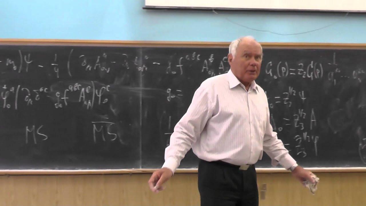 Теория сильных взаимодействий. Профессор В. С. Фадин. Лекция 4.