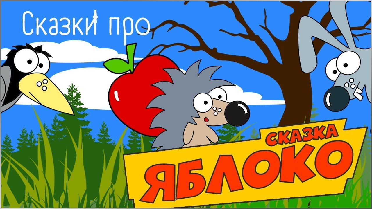 Сказка Яблоко   сказка Сутеева В.Г.   Драка вороны зайца и ...