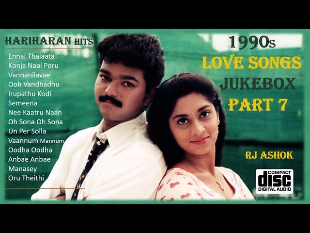 1990s Tamil Evergreen Love Songs Hariharan Hits  Ajith Vijay  | Digital High Quality| JUKEBOX Part 7
