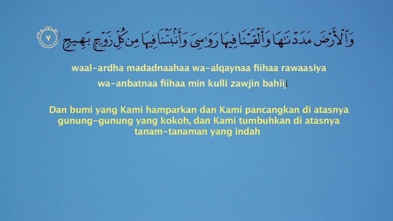 Qs 507 Surah 50 Ayat 7 Qs Qaaf Tafsir Alquran