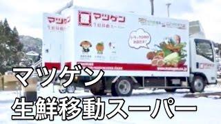 松源(マツゲン)が2013年より自社運用している移動販売事業 「マツゲン生...