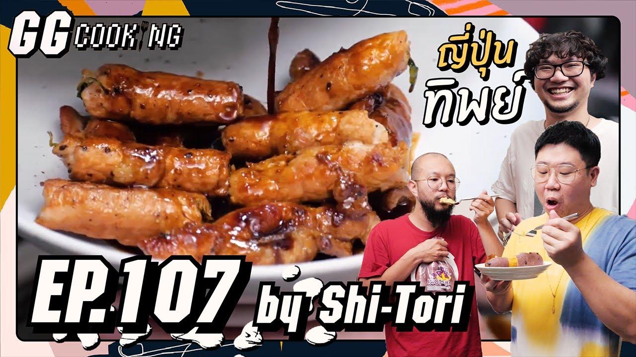 ญี่ปุ่นทิพย์ : GGcooking #107
