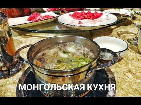 Кухня народов мира: Монголия