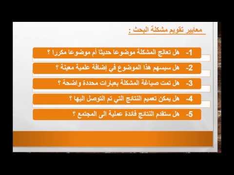 3- الخطة البحثية صياغة مشكلة البحث ج 2