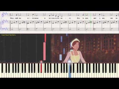 Мультфильм анастасия ноты