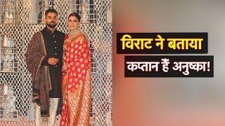 'Anushka Is My Captain' Says Virat Kohli   Sports Tak