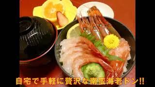 糸魚川くろひめギフト南蛮海老動画