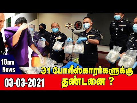 MALAYSIA TAMIL NEWS 10PM 03.03.2021: 31 போலீஸ்காரர்களுக்கு தண்டனை ?