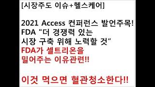[시장주도 이슈+헬스케어]2021 Access 컨퍼런스…