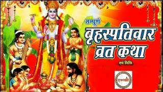 Guruvar Vrat Katha   गुरुवार व्रत कथा   श्री बृहस्पति देव व्रत कथा
