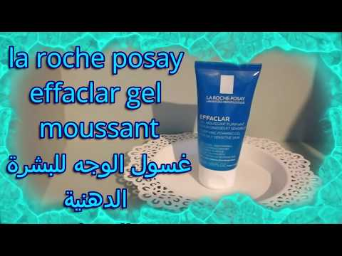review gel moussant la roche posay effaclar peau grasse sensible اروع غسول للبشرة الدهنية والحساسة