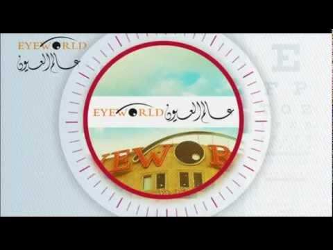 fcdec4cff مركز عالم العيون الطبي (EYEWORLD) - YouTube