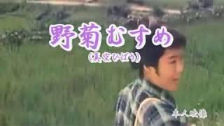 美空ひばり 野菊むすめ(唄 美空ひばり)大川ながし C/W 作詞=米山正夫...