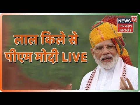 लाल किले से PM Modi LIVE | हम समस्याओं को ना टालते है ना पालते है- Modi