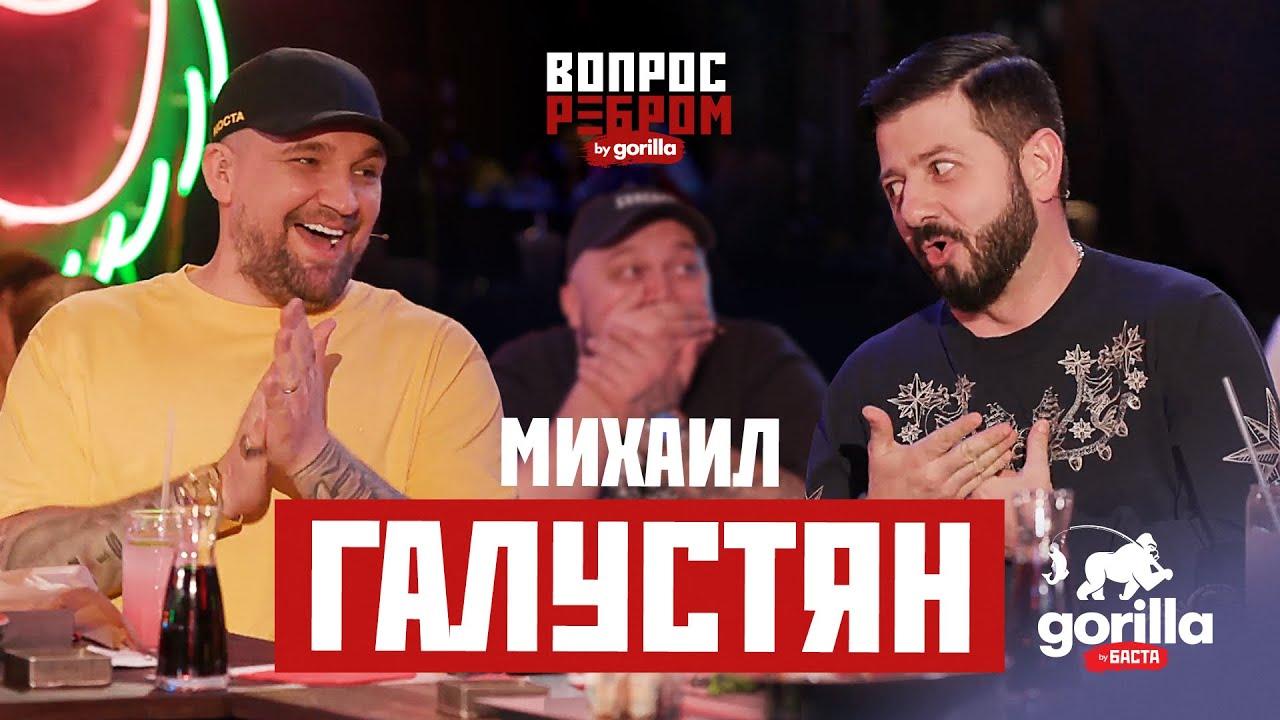 Вопрос ребром – Михаил Галустян