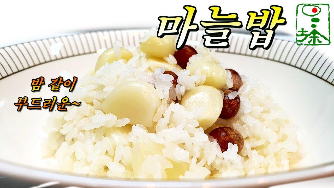 [마늘밥] – 마늘섭취의 생활화   Garlic rice