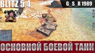 WoT Blitz - Нагиб на редком танке KpfPz70 - World of Tanks Blitz (WoTB)