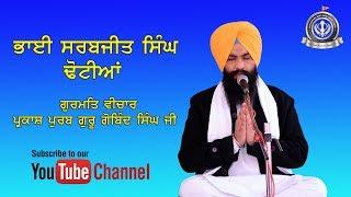 Giani Sarabjit Singh ji Dhotian katha on Parkash Purb Guru Gobind Singh Ji