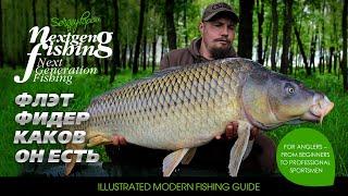 Рыбалка нового поколения - Flat Feeder, каков он есть...