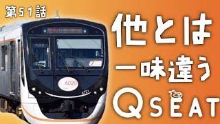 東急大井町線QSEATはどんな座席?運行開始〜迷列車【中の人編】