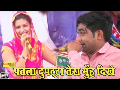 पतला दुपट्टा तेरा मुँह दिखे || Patla Dupata Tera Muh Dikhe || Sapna, Pepsi || Haryanvi Ragni
