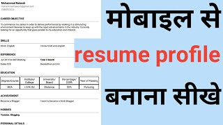 Categories Video Resume Kaise Banaye In Hindi